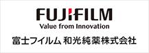 富士フィルム和光純薬工業