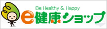e-健康ショップ
