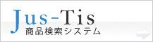 Jus-Tis商品検索システム