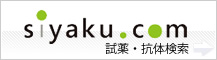 siyaku.com試薬・抗体検索